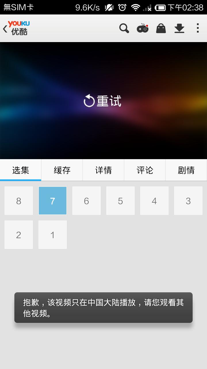 Screenshot_2013-12-20-14-38-33